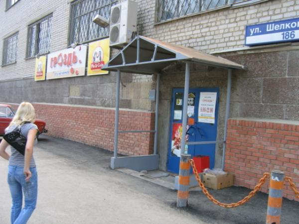 Магазины сумок и кожгалантереи в Саратове адреса