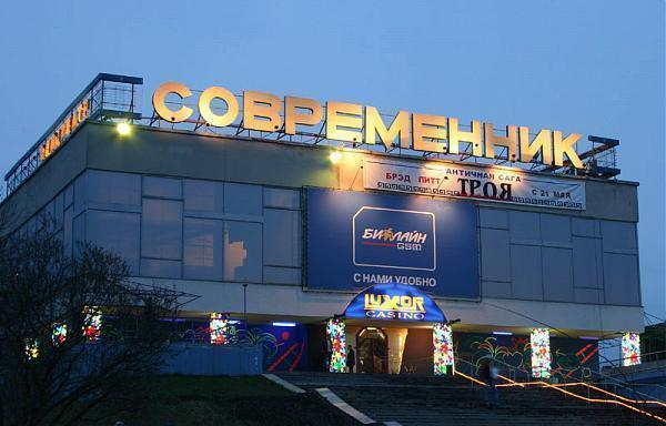 Сайт: kino.sovremennik.info.  1 км от центра (Пенза) Мир / Россия / Пенза. ул. Пушкина.
