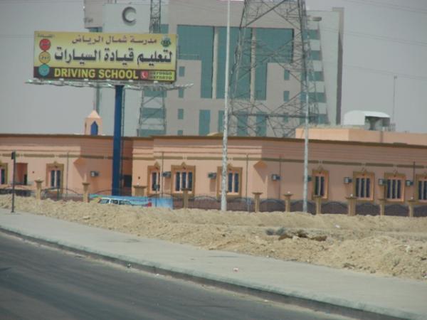 مدرسة تعليم قيادة السيارات بشمال الرياض New Dallah Driving School الرياض