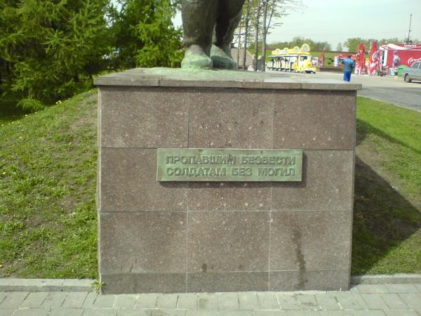 мемориал пропавших без вести девушка