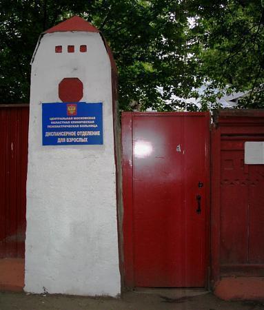 Волгоградская областная психиатрическая больница 3