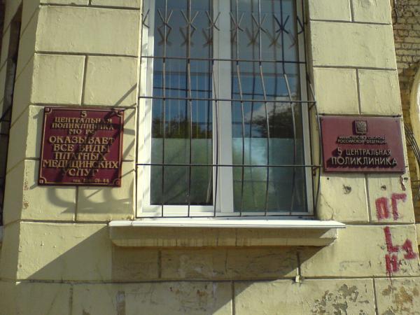 Раменская поликлиника расписание кабинета флюорографии