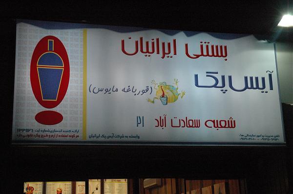 محل دائمی نماشگاههای بین المللی تهران (ایس پک (شعبه21 - تهران
