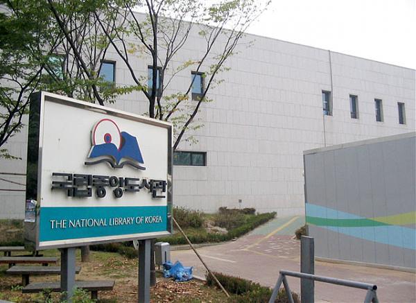韓国国立中央図書館 - ソウル特...