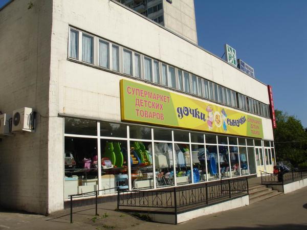 Скидки на детские товары в - Москве, распродажа товаров для детей 2015
