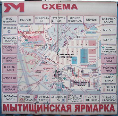 Большая городская справочная города Мытищи - газовое