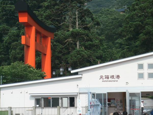 元箱根港 (芦ノ湖遊覧船) - 箱根...