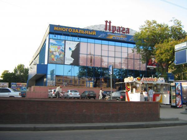 Кинотеатр «Прага»