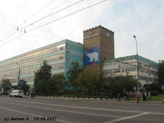 Магазины Сумок В Москве В Вао