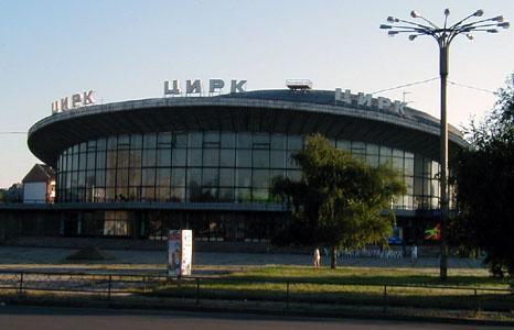 Цирк.  Архитектор - В.Л. Касьян, 1970-1974 гг. Здание как две капли воды похоже на воронежский .