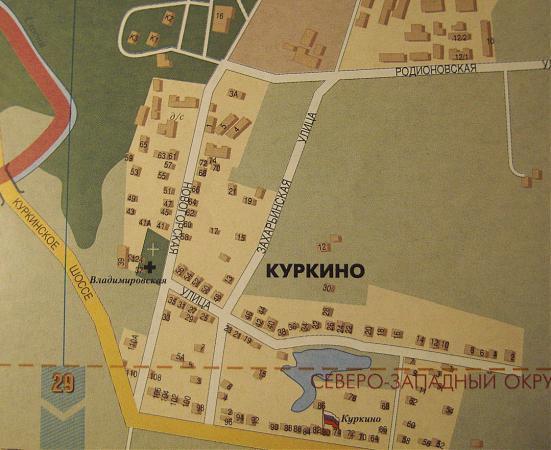 Куркино - Москва: http://wikimapia.org/1749461/ru/%D0%9A%D1%83%D1%80%D0%BA%D0%B8%D0%BD%D0%BE
