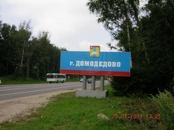город домодедово московской области знакомства