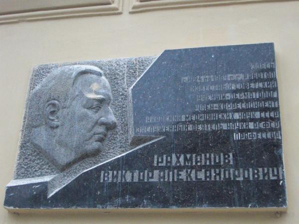 Городская клиническая больница 67 город москва