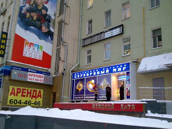 Серебряный Мир Магазин Москва Адреса Магазинов
