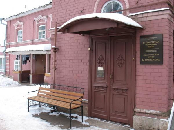 Дом музей бориса пастернака