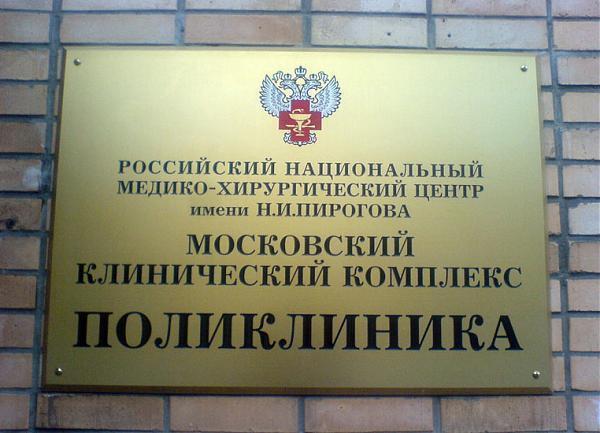 Корнеева медицинский центр