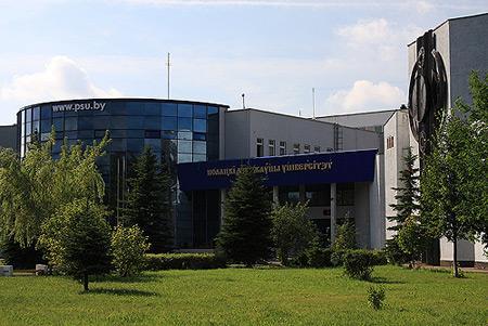 Полоцкий государственный университет