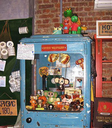 Бюро находок москва магазин подарков