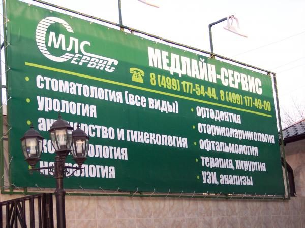 Медлайн сервис