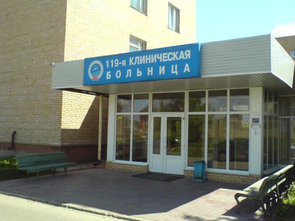 Все больницы с лор отделениями москвы