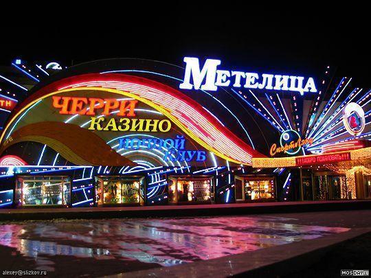 В Москве Закрылись Казино