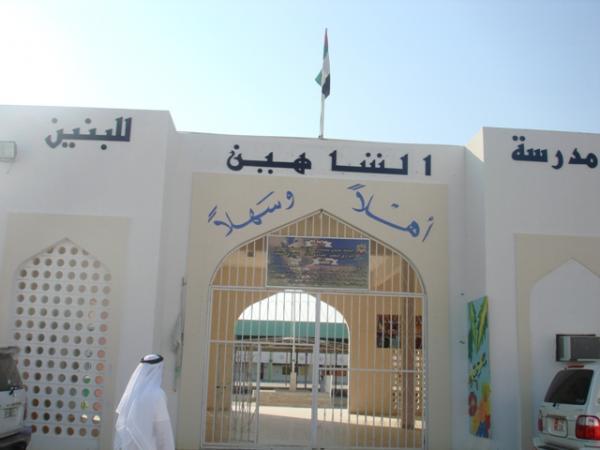 مدرسة الشاهين للتعليم الأساسي
