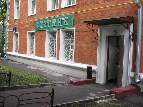 московские магазины рыболов охотник