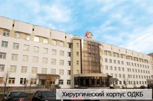 Областная больница 1 приемное отделение телефон