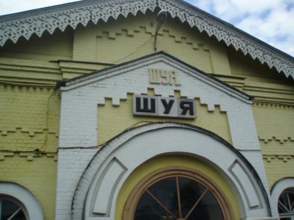 иваново шуя от жд вокзала