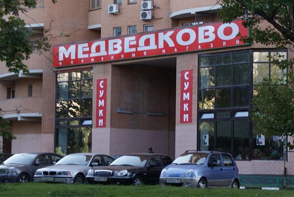 Адреса магазинов СУМКИ МЕДВЕДКОВО в Москве