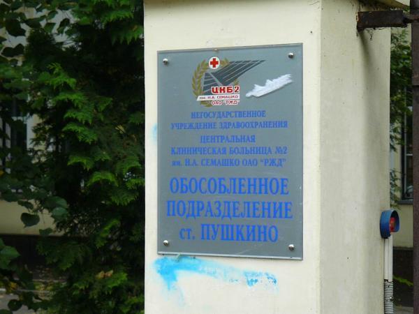 Белгородская областная больница запись к врачу