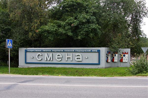 Птицефабрику в Подмосковье оштрафовали на 1,1 млн руб за нарушения в сфере госзакупок