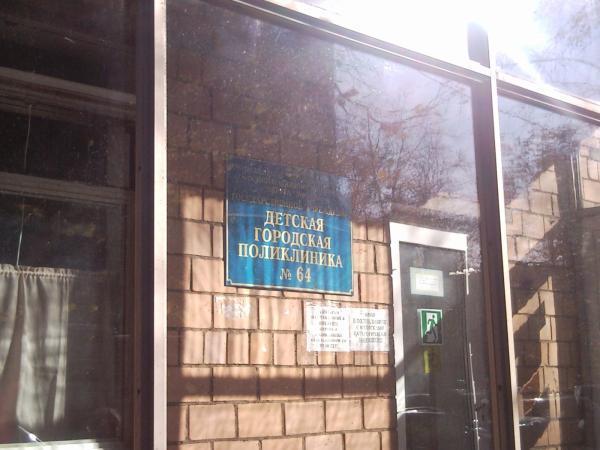 Запись через интернет в поликлинике красноярск