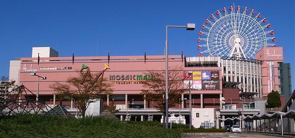 「モザイクモール港北・都筑阪急」の画像検索結果