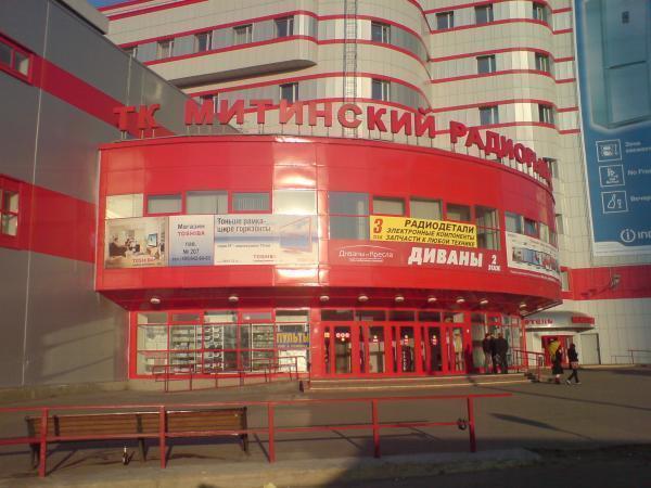 ТК Митинский Радиорынок Торговый комплекс открыт для Вас