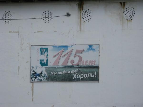 Хороль знакомства в село приморском крае