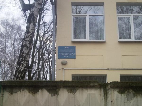 НДОУ Детский сад № 3 РЖД - детский сад, Московская