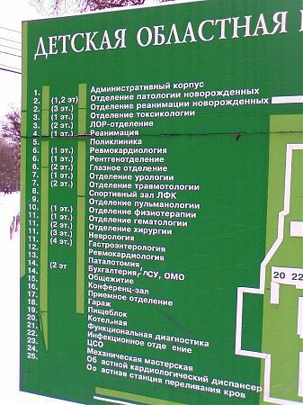 Вебрегистратура детская поликлиника красноярск