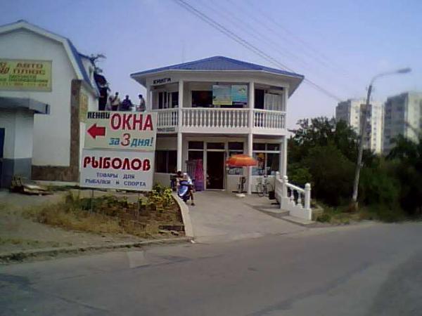 севастопольский рыболовный интернет магазин