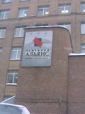 банк альянс в москве