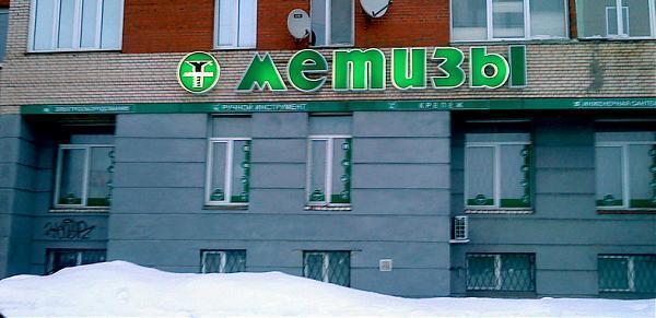 Магазин интим малая балканская ул