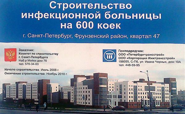 3 городская больница санкт-петербург