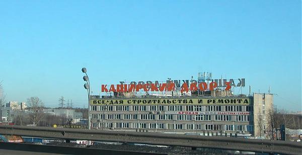 рынок «Каширский двор-3»