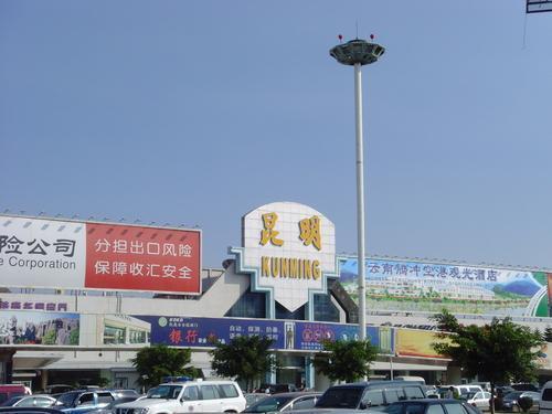 昆明巫家坝国际机场 (已拆卸)
