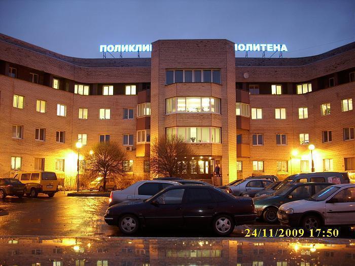 Отделения первой областной больницы ростов на дону