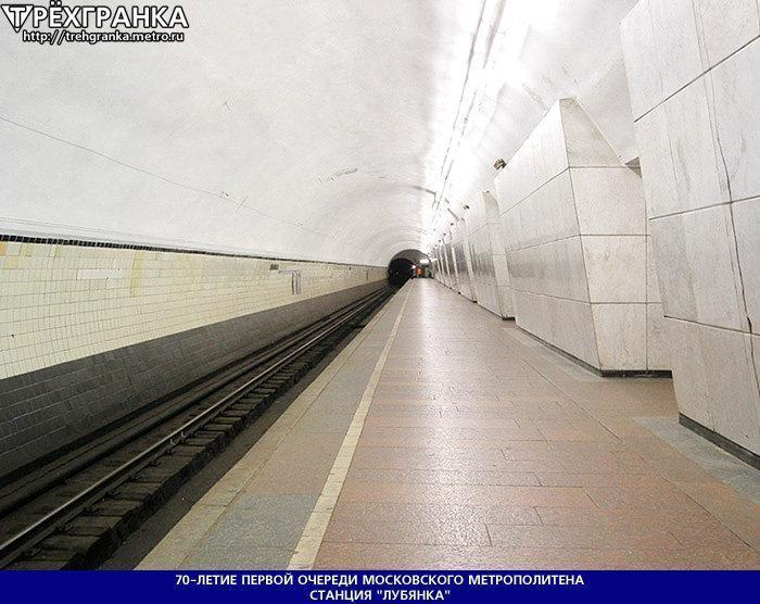 Lubyanka Metro Station - Moscow