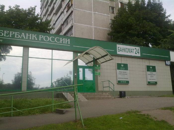 Отделение сбербанка россии в москве - г железнодорожный, ул колхозная, д 7