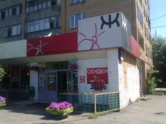 Обувной магазин Ж Рагнее - сервисный центр МИР .