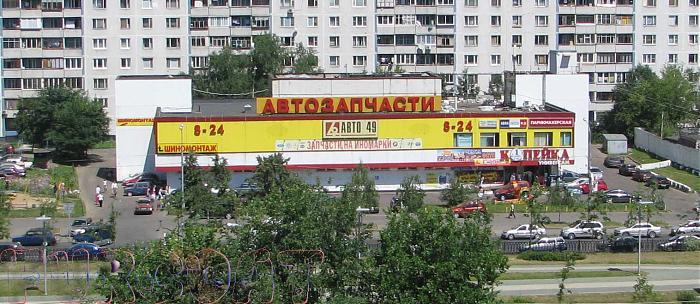 Магазин автозапчастей авто 49