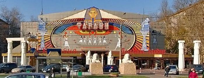 официальный сайт казино фараон ленинский проспект